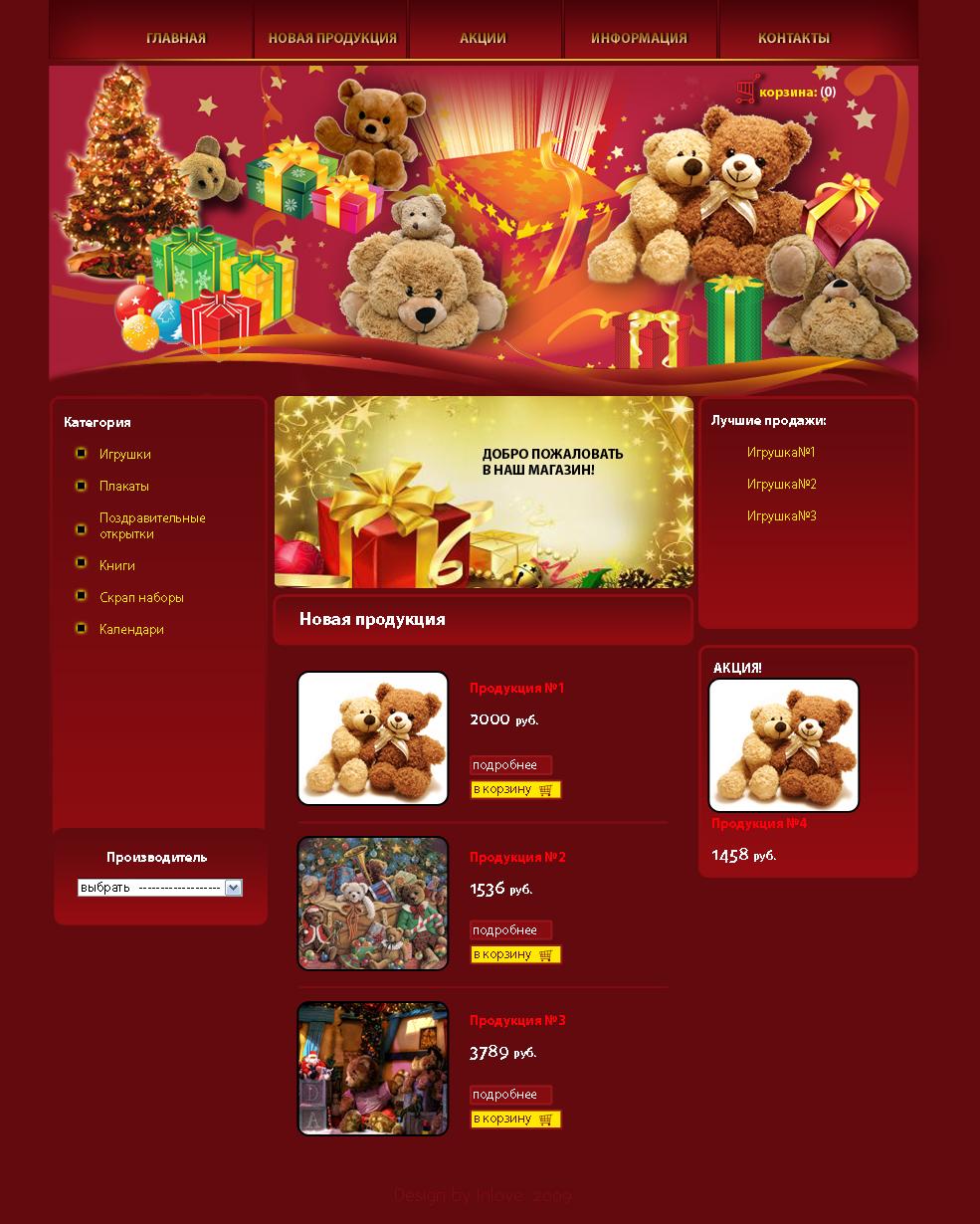 Какие подарки выбрать на Новый год 2015 - t 73